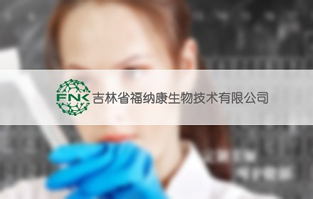 吉林省福纳康生物技术有限公司