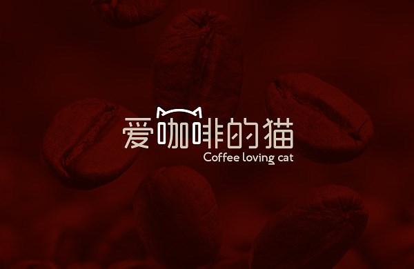 《爱咖啡的猫》咖啡产品包装设计