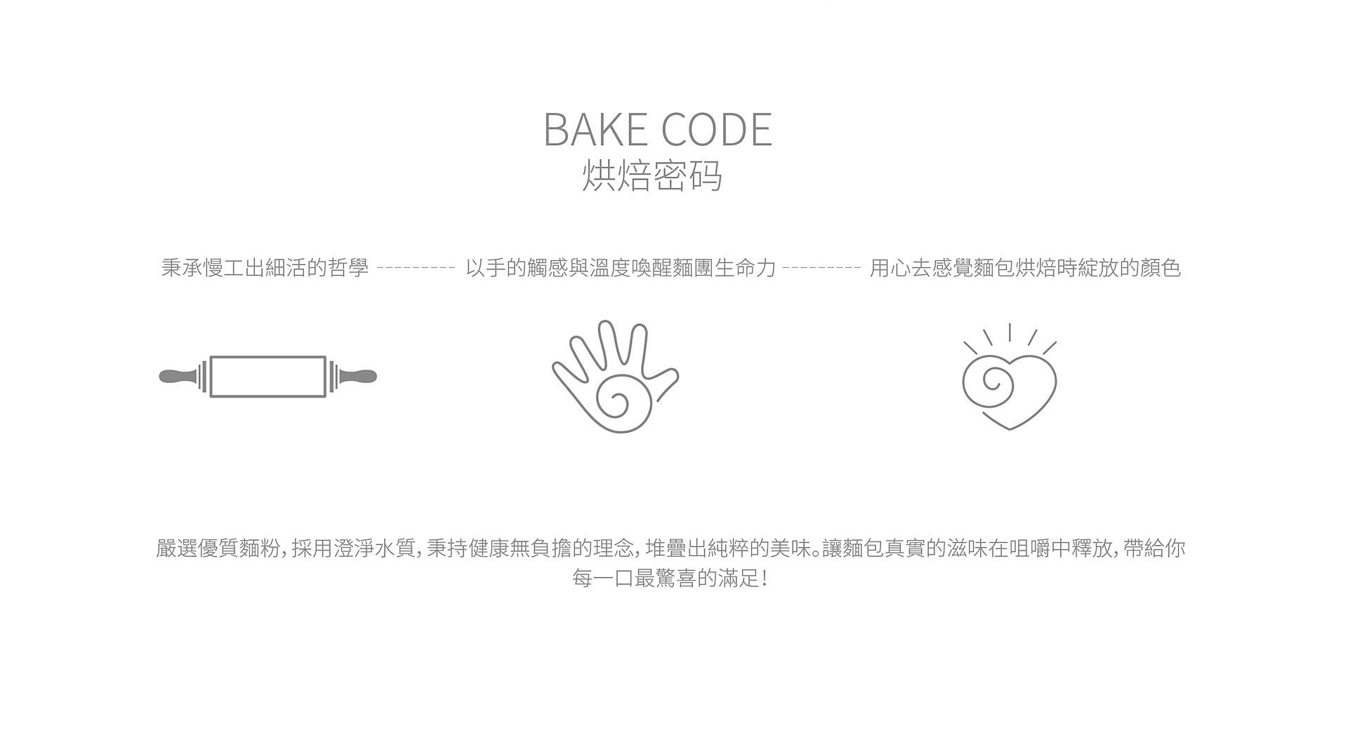 bake code中秋禮盒-02.jpg