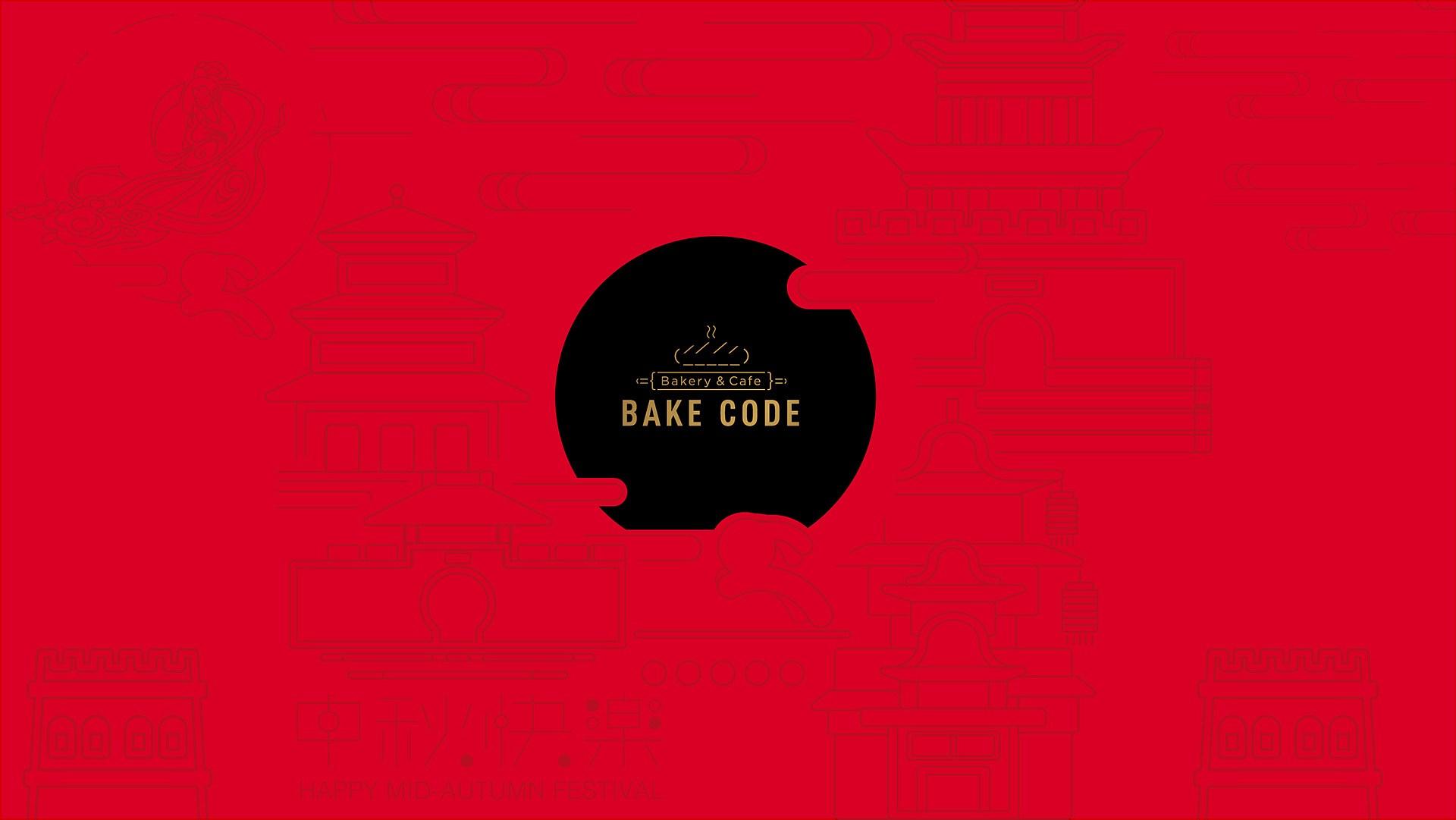 bake code中秋禮盒-08.jpg