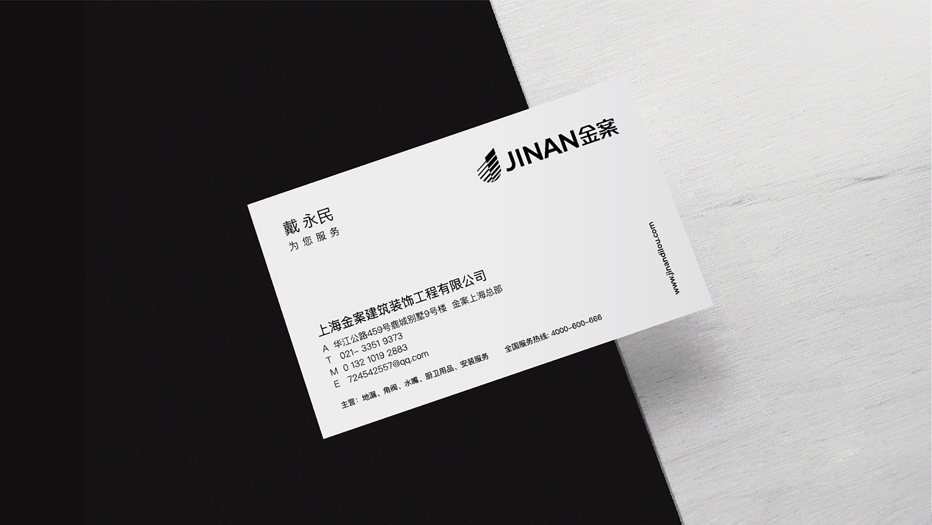jinan_web-07.jpg