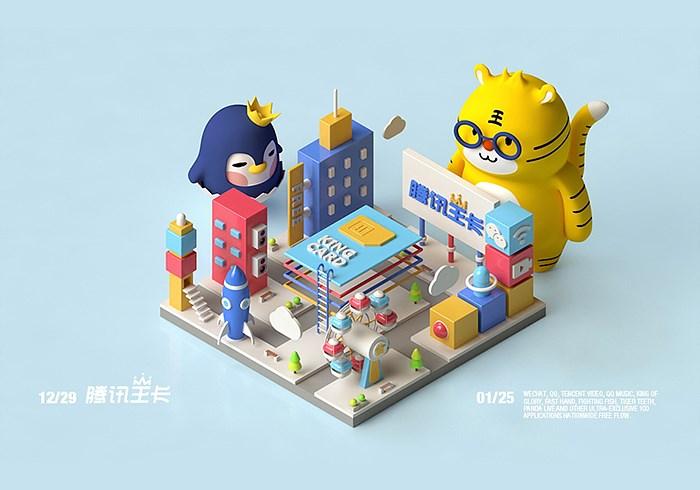 【全国银奖】腾讯王卡品牌形象 | Wonder & Dante