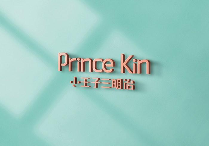 【品牌设计】小王子·三明治