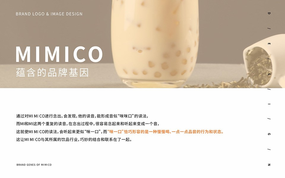 MI MI CO 提案3.cdr_0004.jpg