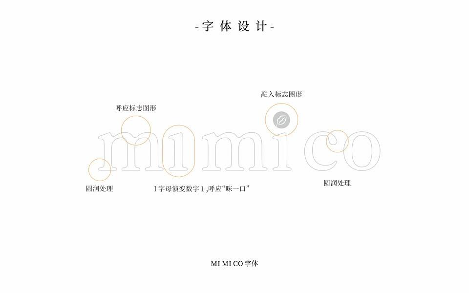 MI MI CO 提案3.cdr_0011.jpg