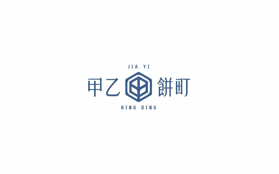 十山仟X甲乙饼町-品牌设计提案.cdr_0030.jpg