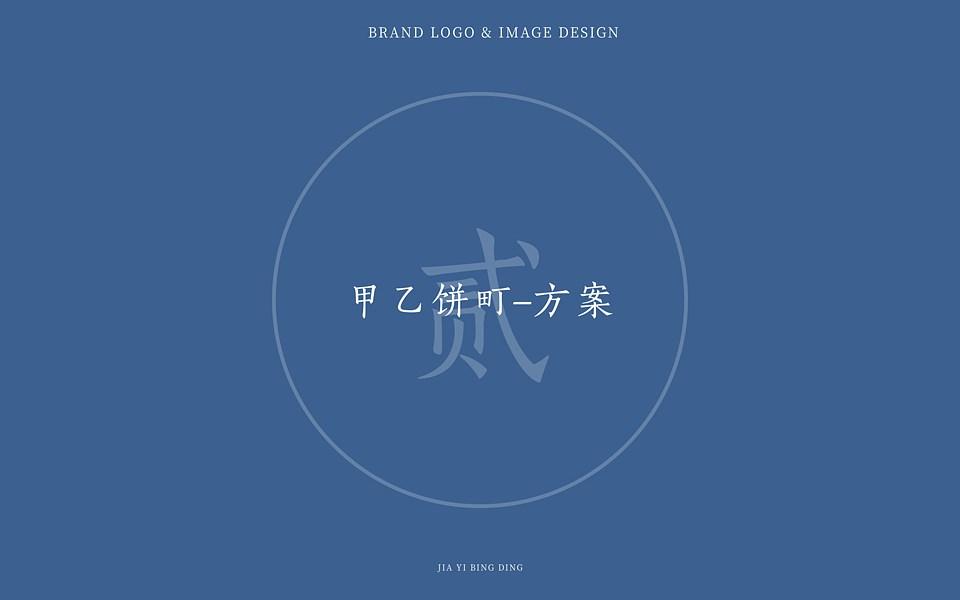 十山仟X甲乙饼町-品牌设计提案.cdr_0028.jpg