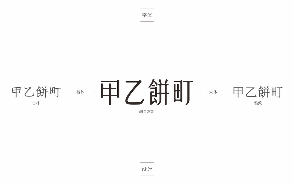 十山仟X甲乙饼町-品牌设计提案.cdr_0032.jpg