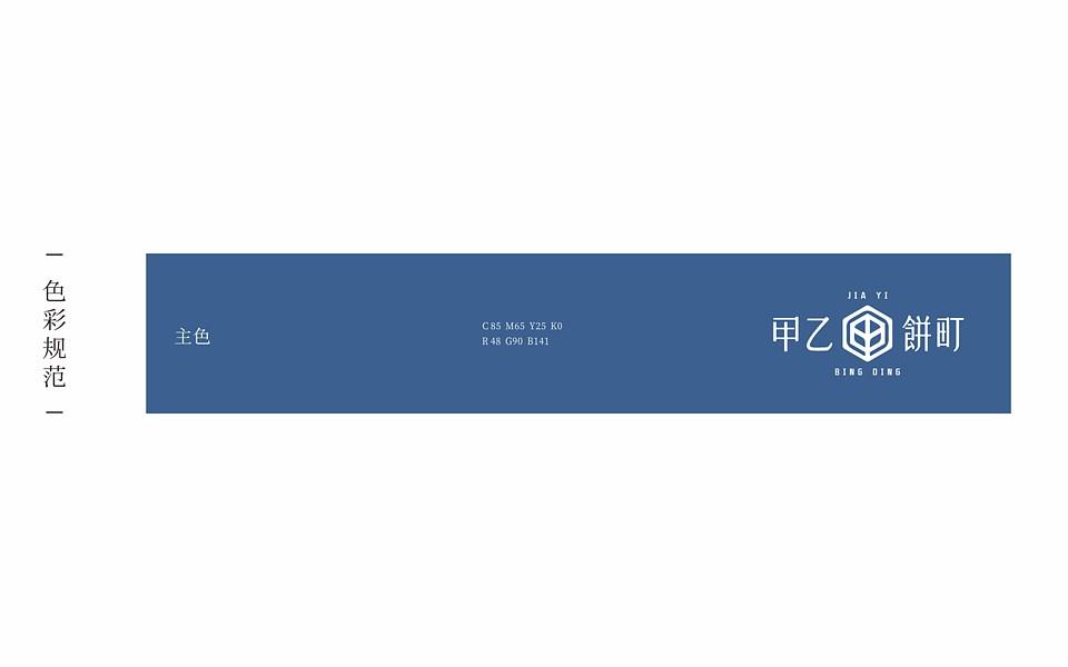 十山仟X甲乙饼町-品牌设计提案.cdr_0034.jpg