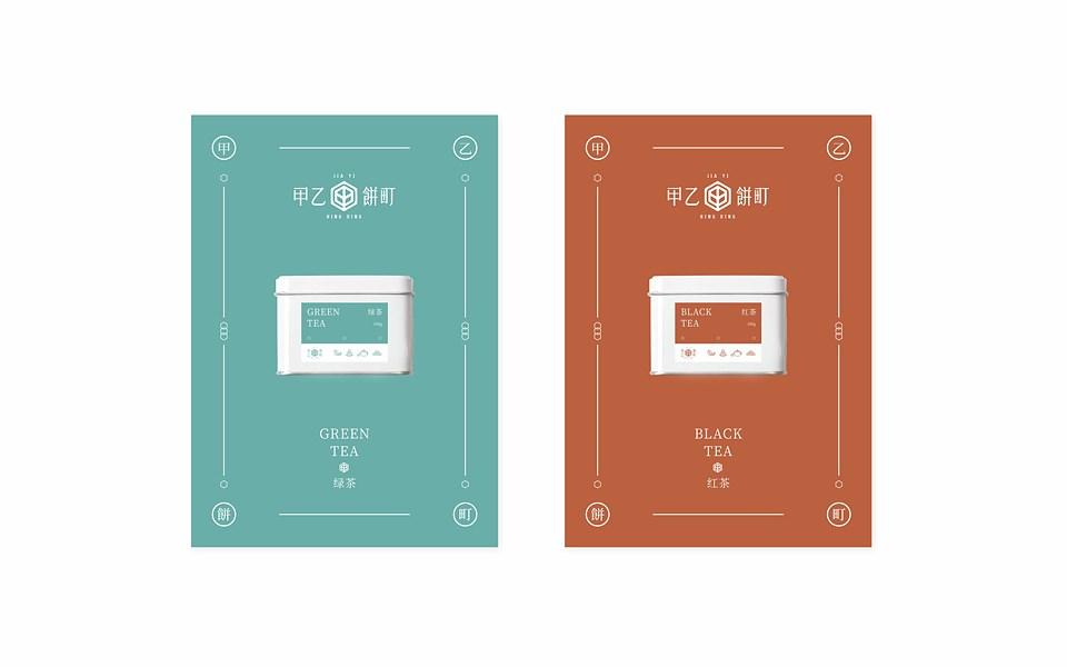 十山仟X甲乙饼町-品牌设计提案.cdr_0042.jpg