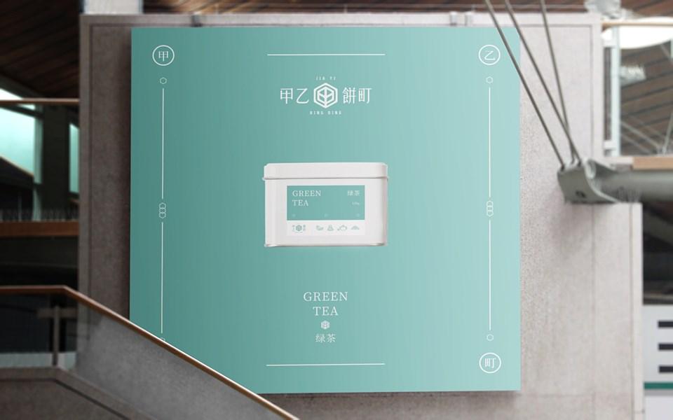 十山仟X甲乙饼町-品牌设计提案.cdr_0045.jpg
