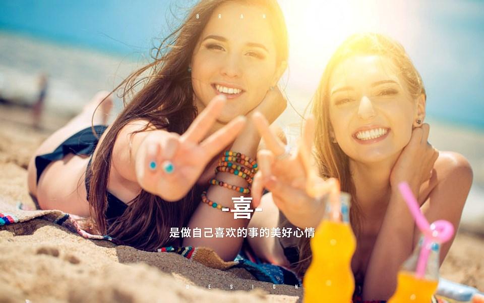 喜即乐-品牌设计提案.cdr_0002.jpg
