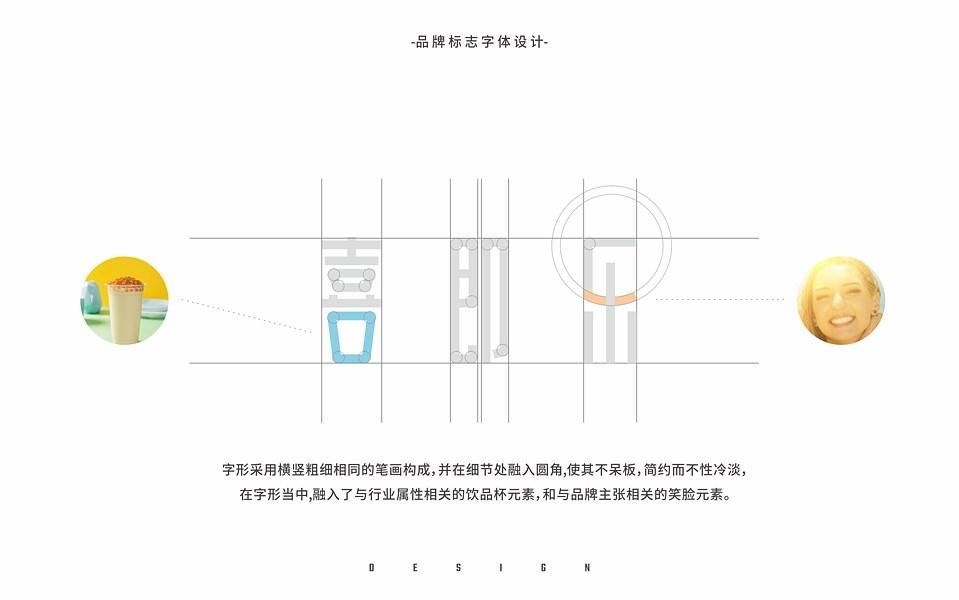 喜即乐-品牌设计提案.cdr_0013.jpg