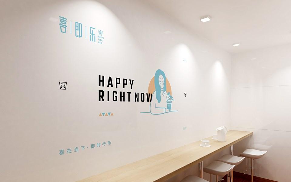喜即乐-品牌设计提案.cdr_0030.jpg