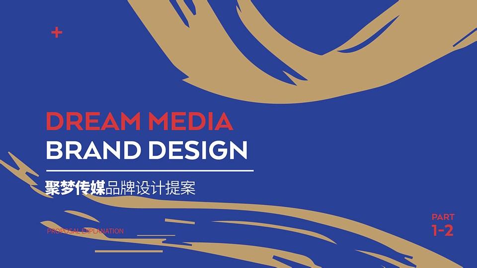 聚梦传媒品牌提案-01.jpg