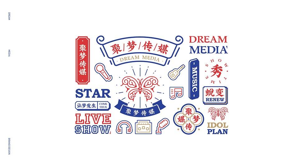 聚梦传媒品牌提案-10.jpg