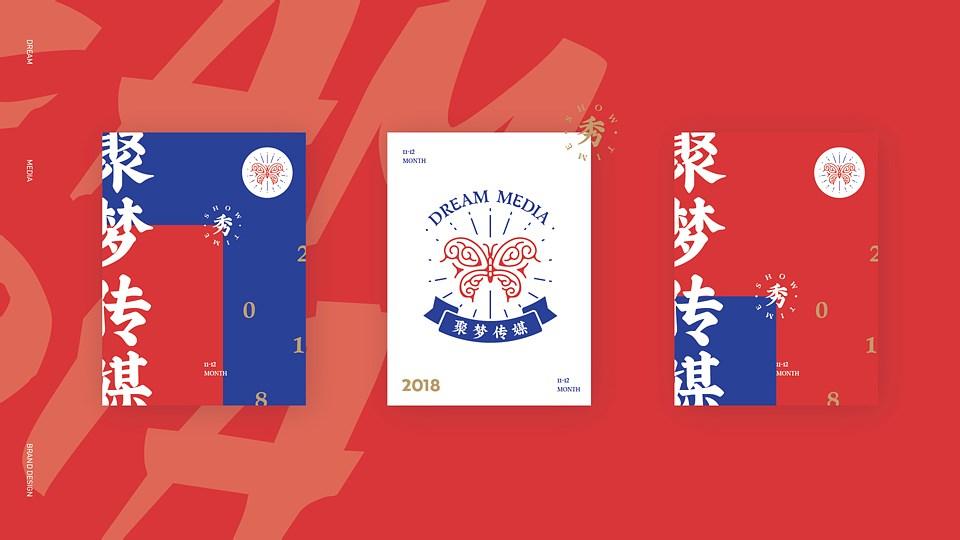 聚梦传媒品牌提案-11.jpg