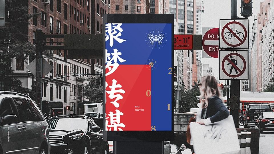 聚梦传媒品牌提案-18.jpg