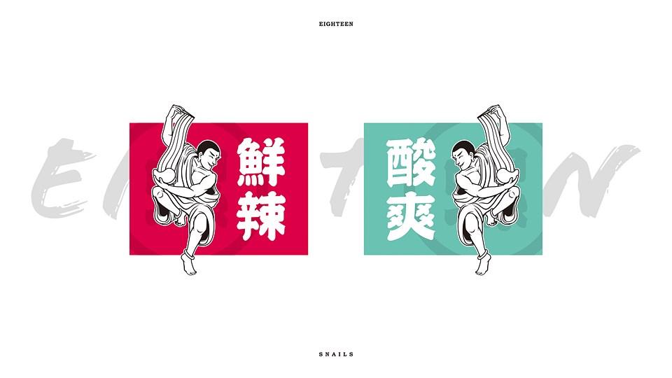 十八螺-品牌设计提案.cdr_0010.jpg