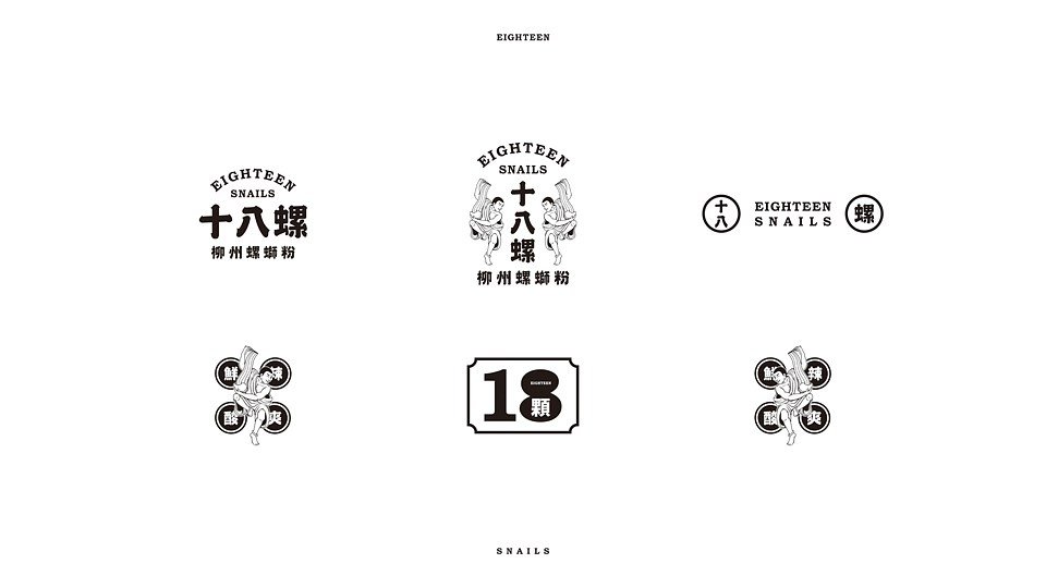 十八螺-品牌设计提案.cdr_0009.jpg