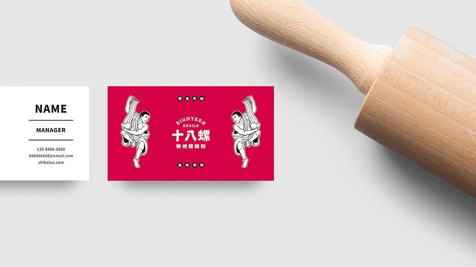 十八螺-品牌设计提案.cdr_0015.jpg