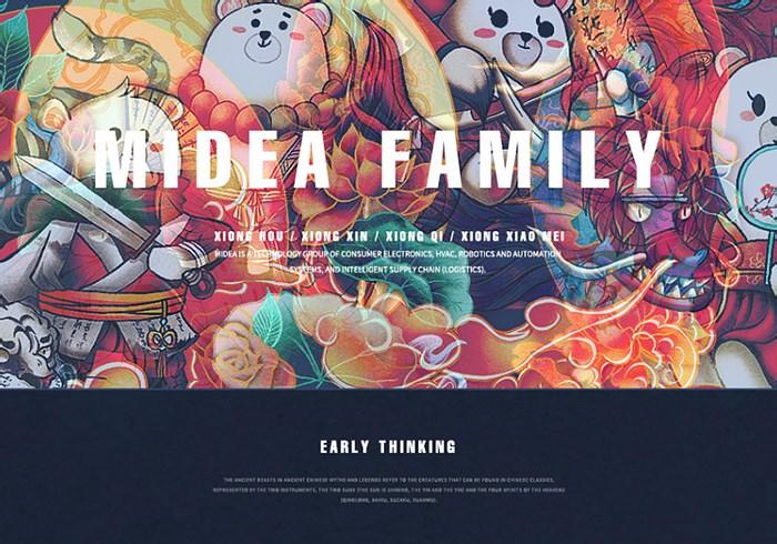 【全国银奖】美的Midea Family 守护神