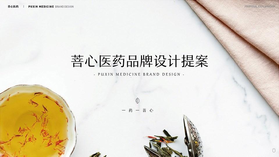 菩心品牌设计提案-01.jpg