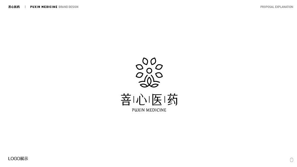 菩心品牌设计提案-13.jpg