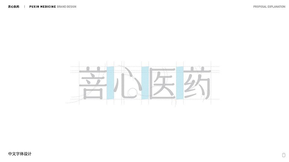 菩心品牌设计提案-16.jpg