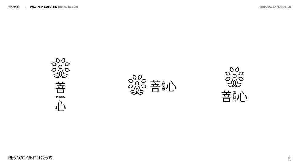 菩心品牌设计提案-17.jpg