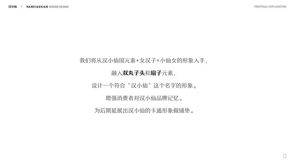 汉小仙品牌设计提案-方案定稿-05.jpg