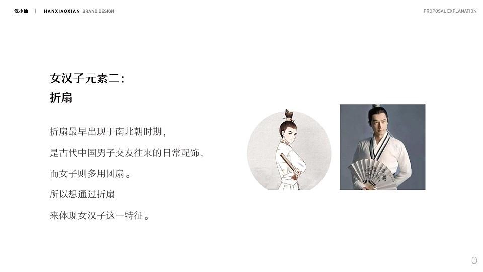 汉小仙品牌设计提案-方案定稿-04.jpg