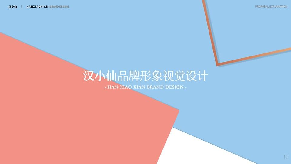 汉小仙品牌设计提案-方案定稿_画板 1.jpg