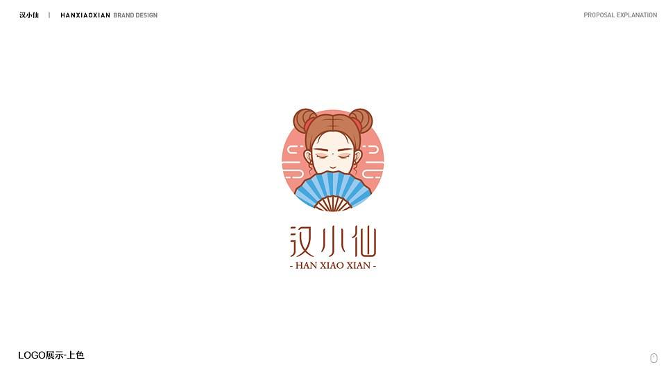 汉小仙品牌设计提案-方案定稿-11.jpg