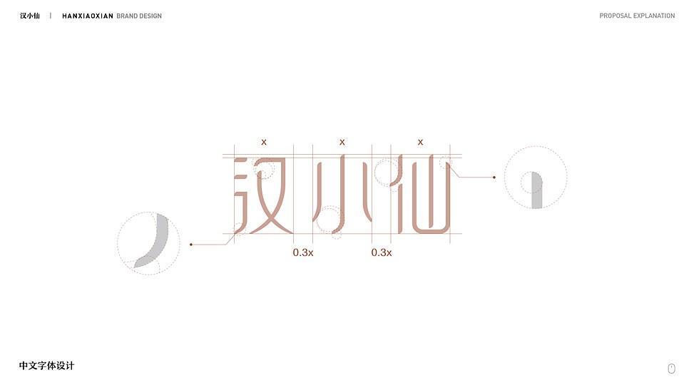 汉小仙品牌设计提案-方案定稿-13.jpg
