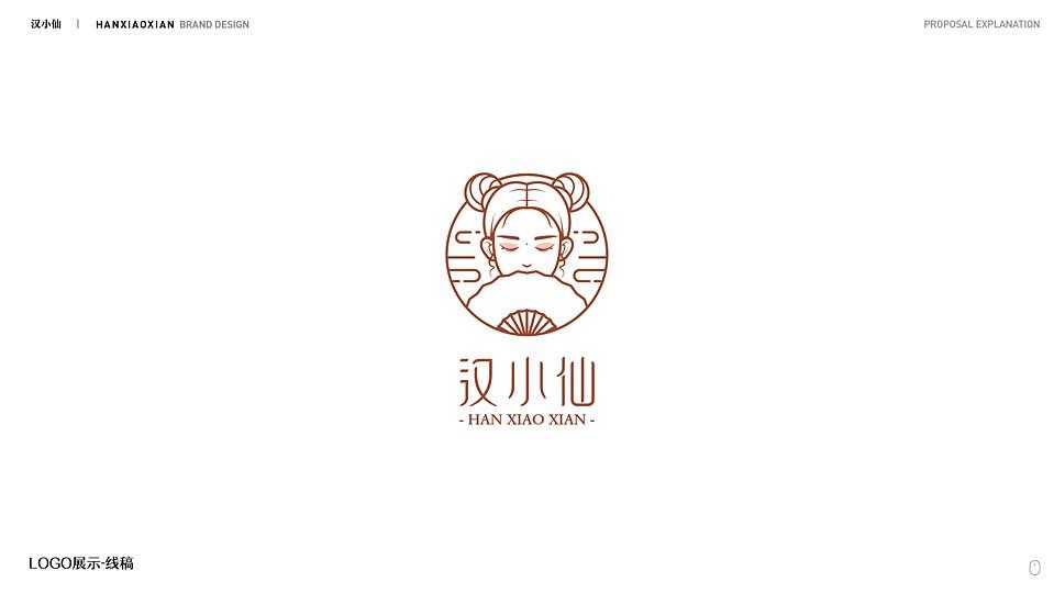 汉小仙品牌设计提案-方案定稿-12.jpg