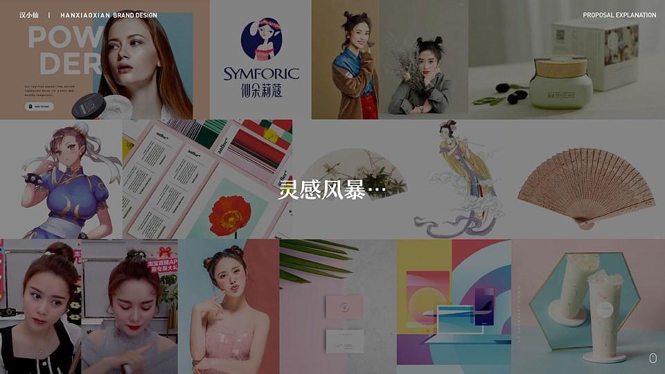 汉小仙品牌设计提案-方案定稿-07.jpg