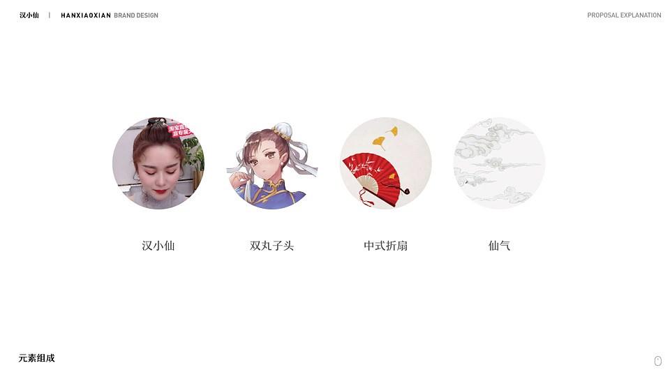 汉小仙品牌设计提案-方案定稿-10.jpg