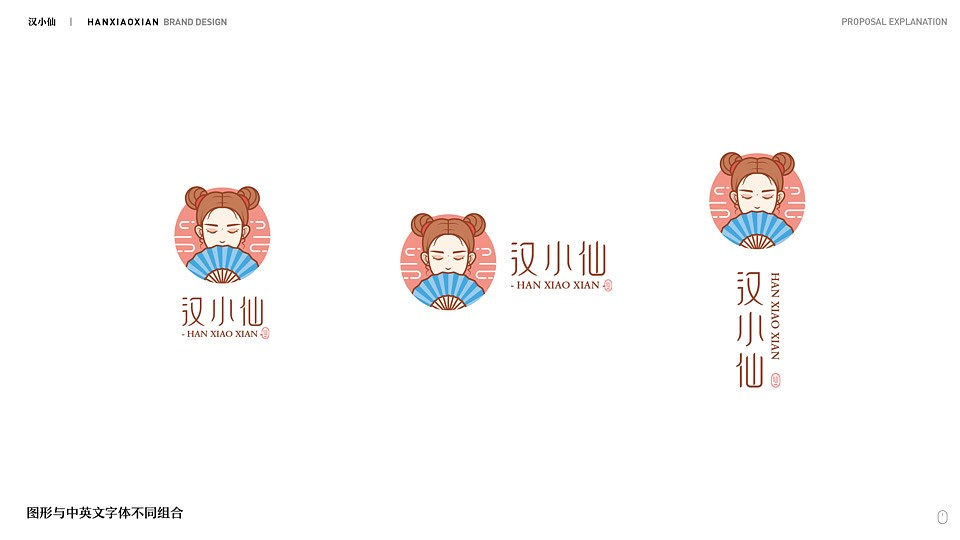 汉小仙品牌设计提案-方案定稿-14.jpg