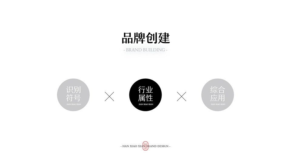 汉小仙品牌设计提案-方案定稿-17.jpg