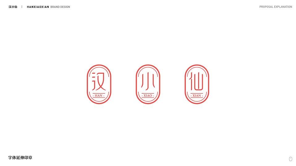 汉小仙品牌设计提案-方案定稿-16.jpg