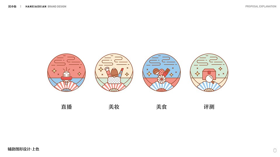 汉小仙品牌设计提案-方案定稿-19.jpg