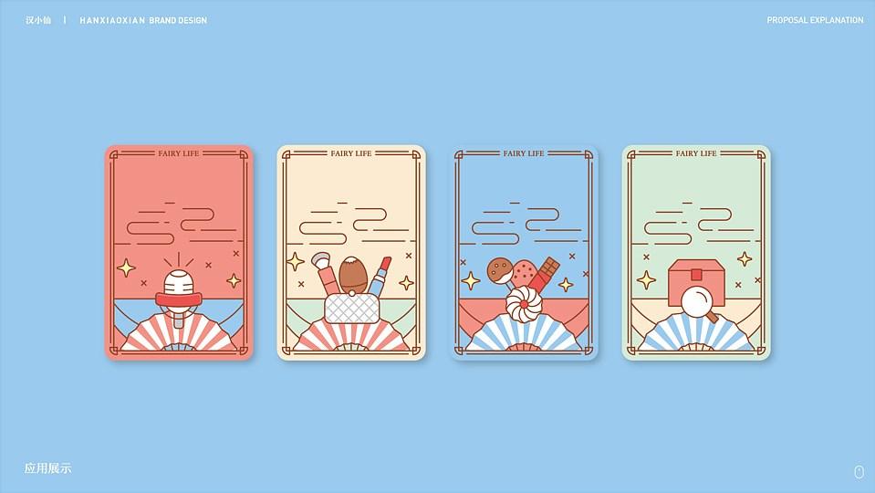 汉小仙品牌设计提案-方案定稿-23.jpg
