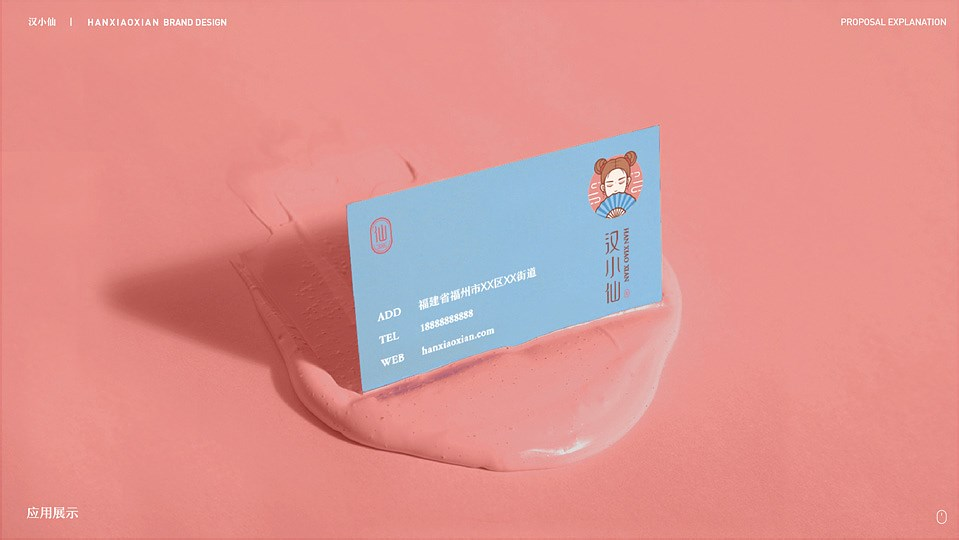 汉小仙品牌设计提案-方案定稿-22.jpg