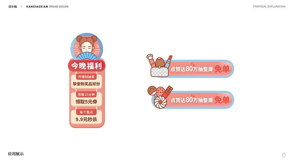 汉小仙品牌设计提案-方案定稿-24.jpg