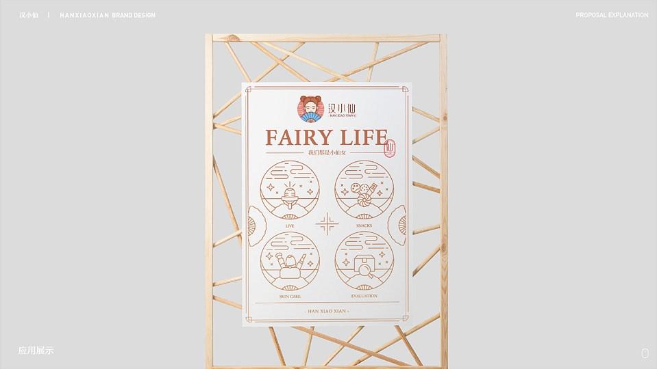 汉小仙品牌设计提案-方案定稿-29.jpg