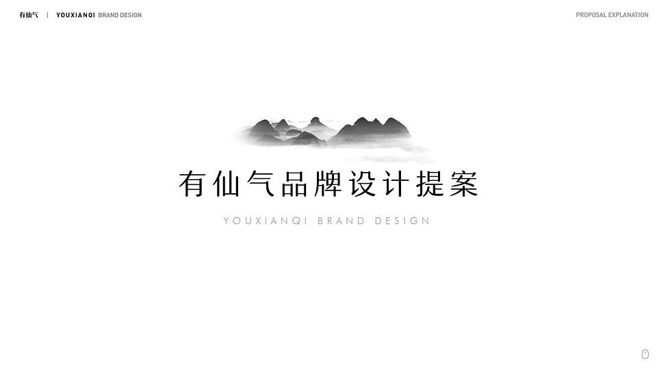 有仙气品牌设计提案-定稿_画板 1.jpg