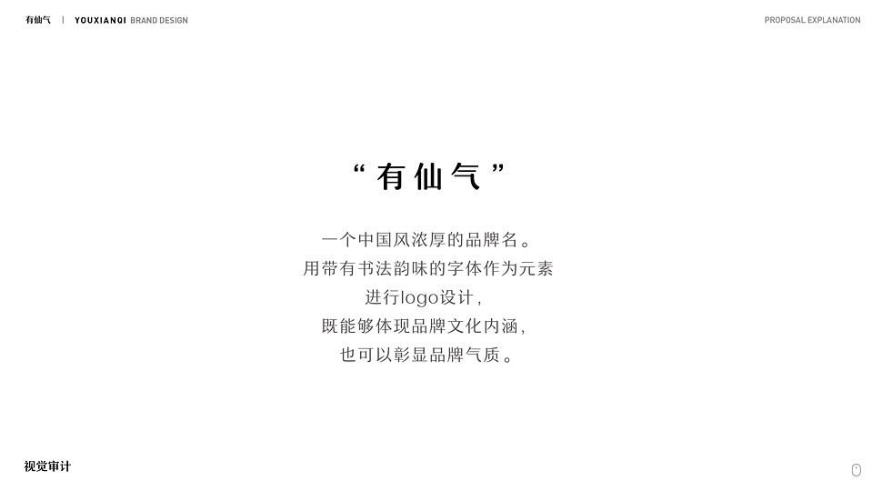 有仙气品牌设计提案-定稿-02.jpg