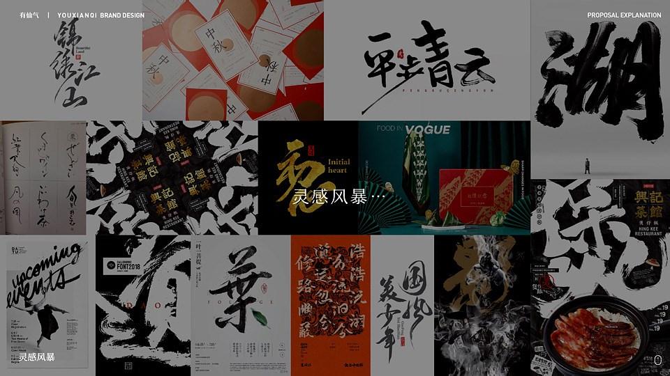 有仙气品牌设计提案-定稿-04.jpg