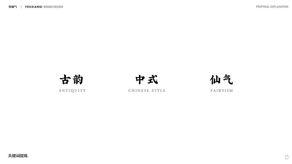 有仙气品牌设计提案-定稿-03.jpg